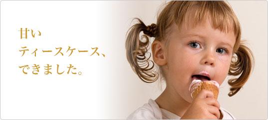ストレート・ソーダ